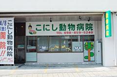 こにし動物病院 沖縄県那覇市赤嶺