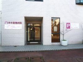 キキ動物病院 大阪府堺市中区