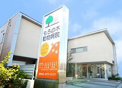 もろの木動物病院  名古屋市緑区 受付スタッフ急募!