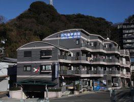 川畑動物病院 神奈川県横須賀市