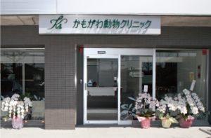 かもがわ動物クリニック 京都市北区