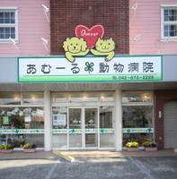 あむーる動物病院 東京都八王子市