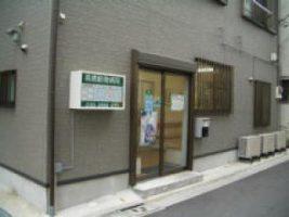 高橋動物病院 東京都足立区千住旭町