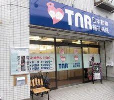 TNR日本動物福祉病院 川崎市川崎区