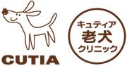 キュティア老犬クリニック 横浜市青葉区美しが丘