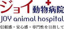 JOY動物病院 東京都世田谷区