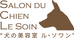 SALON DU CHIEN LE SOIN(犬の美容室 ル ソワン)東京都大田区
