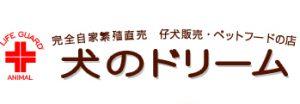 犬のドリーム/愛犬ファーム 栃木県足利市