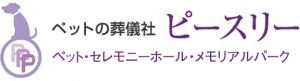 ペットの葬儀社 ピースリー 石川県能美市