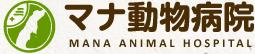 マナ動物病院 兵庫県宝塚市