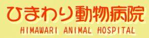 有限会社 ひまわり動物病院 東京都練馬区