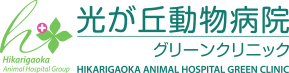 光が丘動物病院 グリーンクリニック 埼玉県川口市