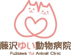 藤沢ゆい動物病院 神奈川県藤沢市