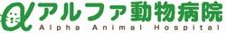 アルファ動物病院 静岡県浜松市