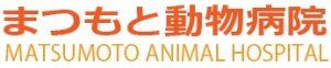 まつもと動物病院 神奈川県相模原市