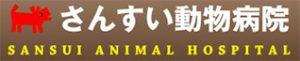 さんすい動物病院 福岡県筑紫野市