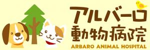 アルバーロ動物病院 東京 町田市 神奈川県 相模原市