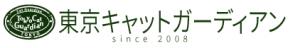 NPO法人東京キャットガーディアン イベント企画営業スタッフ