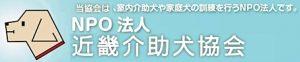 NPO法人 近畿介助犬協会 奈良市小倉町
