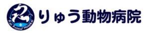 りゅう動物病院 東京都町田市