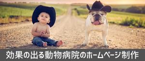 高性能動物病院ウェブサイト
