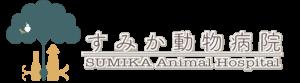すみか動物病院 動物看護師及びトリマー募集 埼玉県八潮市