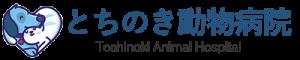 とちのき動物病院 獣医師および動物看護師募集 東京都八王子市
