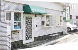 ゆう動物病院(世田谷区)