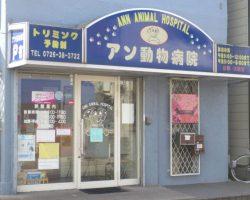 アン動物病院 大阪府茨木市