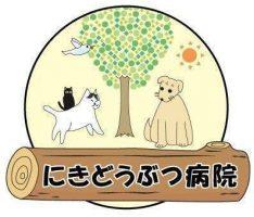 にきどうぶつ病院 臨床経験3年以上の獣医師を募集します。仙台市泉区