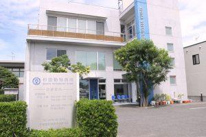 杉田動物病院 千葉県印西市