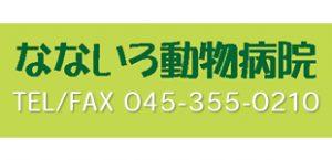 パートAHT募集 なないろ動物病院 神奈川県横浜市磯子区