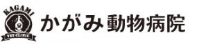 かがみ動物病院 佐賀県唐津市 動物看護師、トリマー