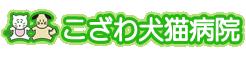 こざわ犬猫病院 獣医師募集 名古屋市千種区