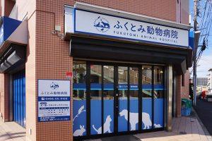 ふくとみ動物病院 神奈川県藤沢市
