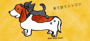 ハッピー動物病院 品川区中延で動物看護士・トリマー募集