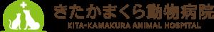きたかまくら動物病院 動物看護師募集 神奈川県鎌倉市