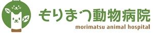もりまつ動物病院 福岡県飯塚市☆獣医師・動物看護師募集