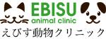 えびす動物クリニック 獣医師募集 堺市北区