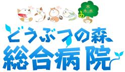どうぶつの森総合病院 動物看護師、トリマーさん募集 東京都 立川市