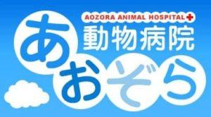 あおぞら動物病院 千葉県船橋市で獣医師募集中です。