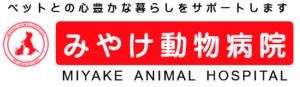みやけ動物病院 トリマー兼看護士の正社員を募集しています。杉並区高円寺北