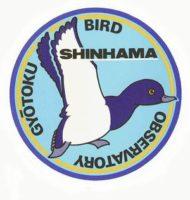 特定非営利活動法人 行徳野鳥観察舎友の会 野鳥救護施設