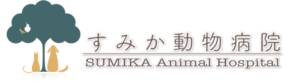 すみか動物病院 『八潮』週休2.5日休 日曜祝日午後休 動物看護師募集