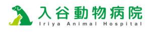 入谷動物病院 動物看護師 東京都台東区