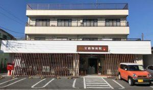 宮動物病院 【獣医師募集】千葉県柏市