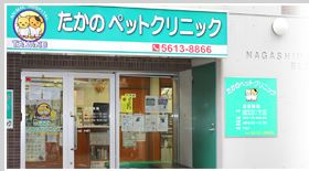 たかのペットクリニック 東京都足立区綾瀬