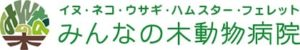 みんなの木動物病院 動物看護師さんを募集します。東京都調布市