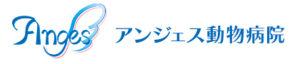 アンジェス動物病院 トリマー募集 神奈川県 茅ヶ崎市