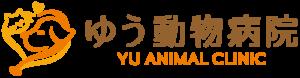 ゆう動物病院 一緒に働いてくれる看護師さん募集中!!広島県福山市